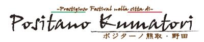 ポジターノ熊取・野田
