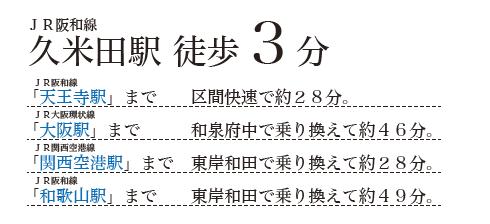 JR阪和線久米田駅 徒歩3分