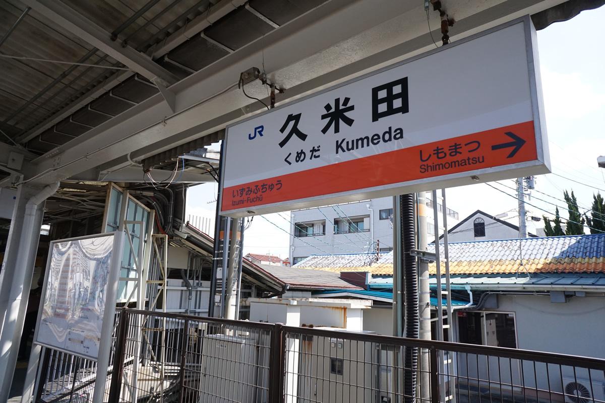 JR阪和線久米田駅