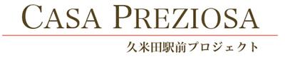カーサ・プレチオーザ久米田駅前プロジェクト