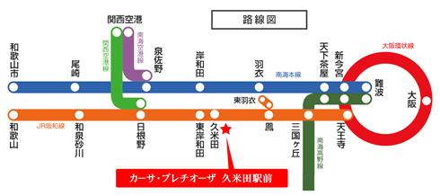 路線図(JR阪和線沿線)