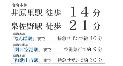 南海井原里駅 徒歩14分/南海泉佐野駅 徒歩21分
