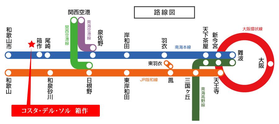 路線図【コスタ・デル・ソル箱作】